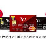 JCBマジカル2016|YJ(ワイジェイ)カードのJCBブランドでも「JCB マジカル2016」に応募できる
