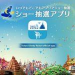 東京ディズニーランド、東京ディズニーシーのショー抽選アプリの使い方
