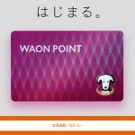 ワオンポイント(WAON POINT)カードのお得な使い方