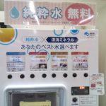 「イオンカードセレクト」でイオンの超純水2Lが無料の0円!!