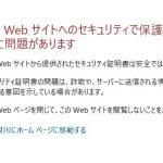 このwebサイトのセキュリティ証明書には問題がありますの対処方法