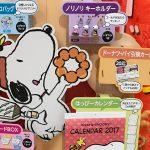 2017年福袋|ミスタードーナツ 2,160円の福袋ネタバレ!