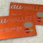 au WALLET(au ウォレット)の残高を確認し1円単位で使う方法