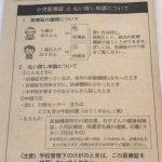 横須賀市 小児医療証が届きました