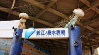 江の島|新江ノ島水族館から近い おすすめの駐車場