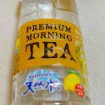 プレモノ 新発売のサントリー天然水「PREMIUM MORNING TEA レモン」が当たりました!