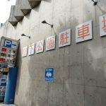 「ザ 横浜パレード」の交通規制も14時には山下公園駐車場に駐車する事ができました