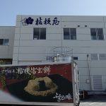 【桔梗屋】工場見学|信玄餅の詰め放題のコツ・包装体験 レポート