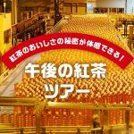 【工場見学DB】午後の紅茶|キリンビバレッジ 湘南工場(神奈川県高座郡寒川町)