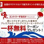 【キャンペーン】楽天ポイントカードでマクドナルドのコーヒーをGET!