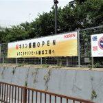 キリンビール横浜工場 レポート|アクセス・庭園・キリン桟橋編(神奈川県横浜市)