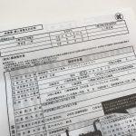 横須賀市|保育園へ通うための就労証明書をもらいました