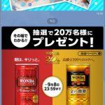 【キャンペーン】アサヒ飲料 LINE限定「ワンダ 金の微糖」が当たりました!