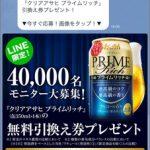 【キャンペーン】アサヒビールLINE限定 クリアアサヒ プライムリッチ引換券が当たりました!