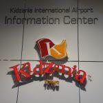 キッザニア東京|初心者の回り方とピザショップ攻略法 レポート