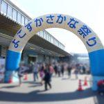 【横須賀】「第16回よこすかさかな祭り」に行ってきました