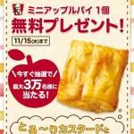【キャンペーン】ケンタッキーLINE限定「ミニアップルパイ」が当たる!