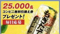【キャンペーン】アサヒビールLINE限定|もぎたてまるごと搾りレモンが25,000名に当たります!