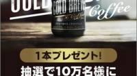 【キャンペーン】2018.3 UCC上島珈琲 LINE限定「UCC BLACK COLD BREW」が抽選で10万名に当たります