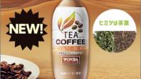 【キャンペーン】2018.4.17「ワンダ TEA COFFEE カフェラテ」(アサヒ)がLINE限定で40万名に当たります!