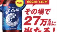 【キャンペーン】2018.4.17「ペプシ Jコーラ」(サントリー)がLINE限定で27万名に当たります!