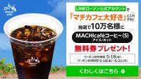 【キャンペーン】~2018.5.18 LINE「ローソン MACHI cafe コーヒー(S)」が 10万名に当たります!