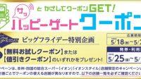 【キャンペーン】~2018.5.27 プレモノ|イオンで使える「無料お試し or 値引き」クーポンをGET!