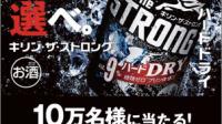 【キャンペーン】~2018.5.28 LINE「キリン・ザ・ストロング ハードドライ」が10万名に当たります!
