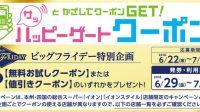 【キャンペーン】~2018.7.1 プレモノ|イオンで使える「無料お試し or 値引き」クーポンをGET!