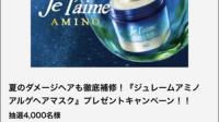 【キャンペーン】~2018.7.22 プレモノ|コーセー「ジュレームアミノ アルゲヘアマスク」が4,000名に当たります!