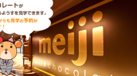 【工場見学DB】お菓子・チョコレート工場「明治なるほどファクトリー坂戸」の予約・見学内容・アクセス方法(埼玉県坂戸市)
