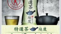 【キャンペーン】~2018.10.1 LINE「綾鷹 特選茶」が12.1万名に当たります|コカ・コーラ