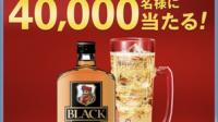 【キャンペーン】~2018.10.29 LINE「ブラックニッカ クリア」が4万名に当たります|ニツカウヰスキー