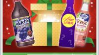 【キャンペーン】~2018.12.19 LINE「アサヒ飲料新商品を含む特別BOX」が300名に当たります