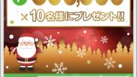 【キャンペーン】~2018.12.21 LINE「LINEポイント」が100,110名に当たります|Gotcha!mall(ガッチャ!モール)