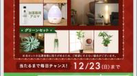 【キャンペーン】~2018.12.23 LINE「ニトリ 選べるインテリアセット」が100名に当たります