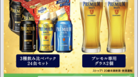 【キャンペーン】~2018.12.19 LINE「ザ・プレミアム・モルツ 3種飲み比べセット」が75名に当たります|サントリー