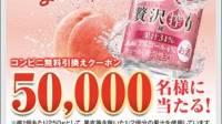 【キャンペーン】~2019.1.21 LINE「アサヒ贅沢搾り桃」が5万名に当たります|アサヒビール
