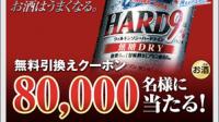 【キャンペーン】~2019.2.18 LINE「ウィルキンソン・ハードナイン無糖ドライ」が8万名に当たります|アサヒビール