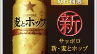 【キャンペーン】~2019.2.18 LINE「麦とホップ」が30万名に当たります|サッポロビール
