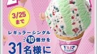 【キャンペーン】~2019.3.25 LINE「サーティワンアイスクリーム」10本が31名に当たります!