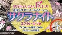 【お花見 2019】としまえんで桜が楽しめる場所・春のイベント「サクラナイト」をご紹介!