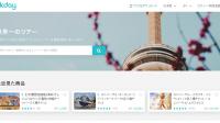 【簡単検索&予約】海外旅行の観光スポット・現地体験におすすめ!「KKday」でお得なオプショナルツアーを探してみよう!
