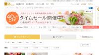 【簡単検索&予約】40%以上OFF!一休.comレストランのタイムセールでお得なランチ&ディナーを探してみよう!