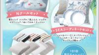 【キャンペーン】~2019.6.26 LINE「ニトリの選べる夏のオススメセット」が200名に当たります!