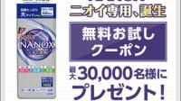 【キャンペーン】~2019.7.14 LINE・イオン限定「NANOXニオイ専用本体大ボトル」が3万名に当たります!