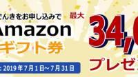【キャンペーン】~2019.7.31 エルピオでんき「Amazonギフト券 最大34,000円分」プレゼントキャンペーン開催中!