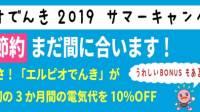 【キャンペーン】3か月間電気代10%OFF「エルピオでんき 2019 サマーキャンペーン」開催中!