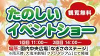 【キャラクターショー】2019年9月 京急油壺マリンパークで仮面ライダー・プリキュアショーを開催!