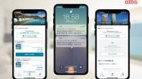 atta・アプリ|AIで宿泊料金がもっと安くなる確率を提示!ホテル・旅館・民宿を検索&比較